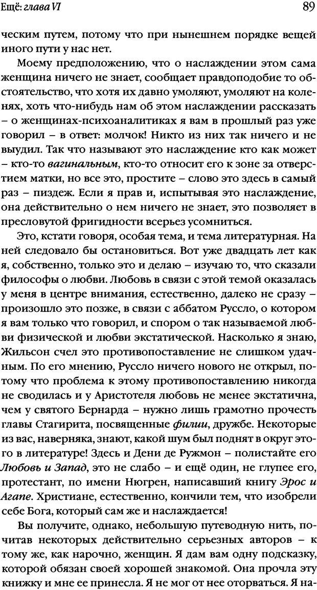 DJVU. Семинары. Книга 20. Ещё. Лакан Ж. Страница 85. Читать онлайн