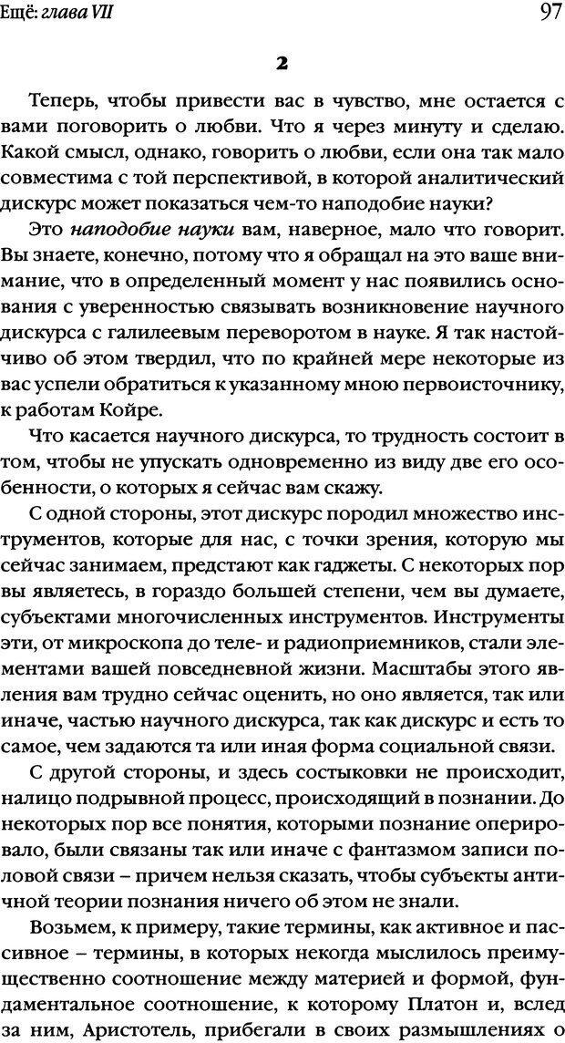 DJVU. Семинары. Книга 20. Ещё. Лакан Ж. Страница 92. Читать онлайн