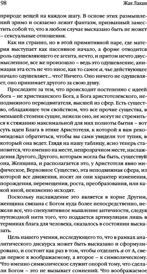 DJVU. Семинары. Книга 20. Ещё. Лакан Ж. Страница 93. Читать онлайн