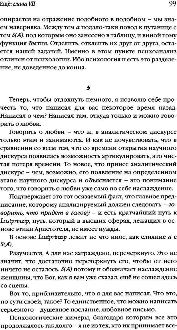 DJVU. Семинары. Книга 20. Ещё. Лакан Ж. Страница 94. Читать онлайн