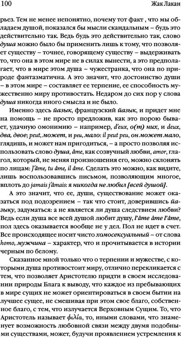 DJVU. Семинары. Книга 20. Ещё. Лакан Ж. Страница 95. Читать онлайн