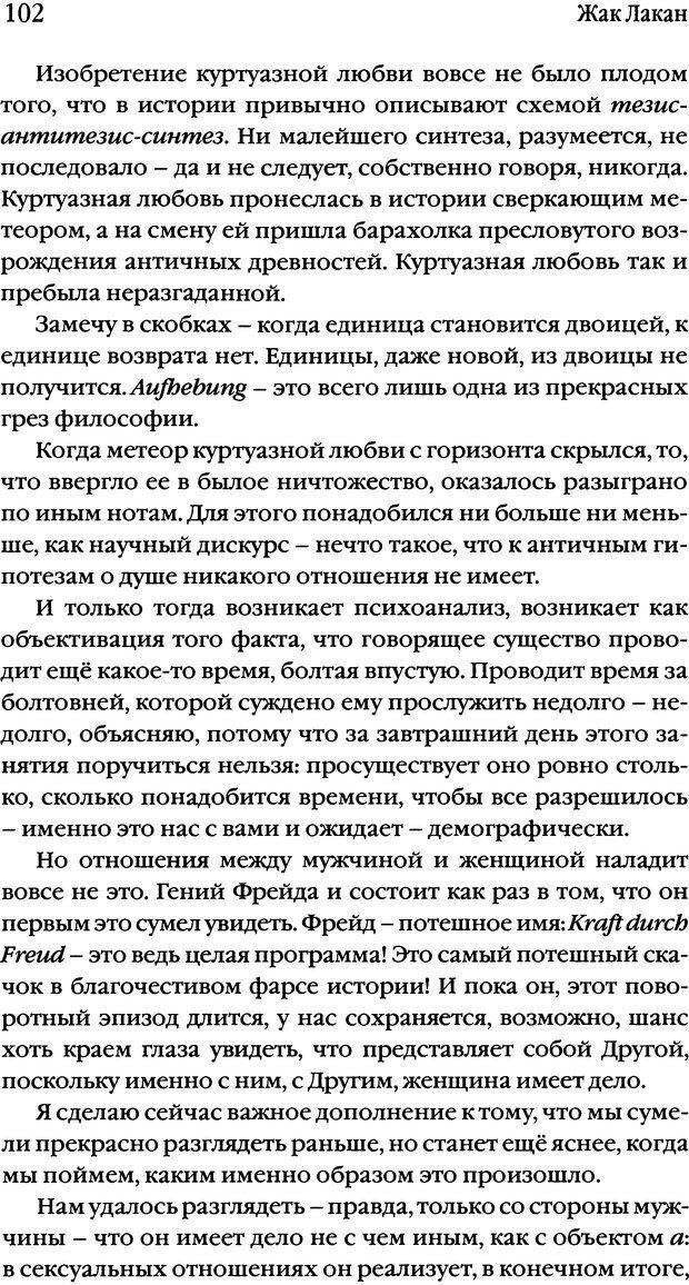 DJVU. Семинары. Книга 20. Ещё. Лакан Ж. Страница 97. Читать онлайн