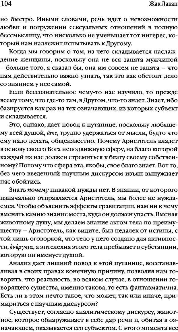 DJVU. Семинары. Книга 20. Ещё. Лакан Ж. Страница 99. Читать онлайн