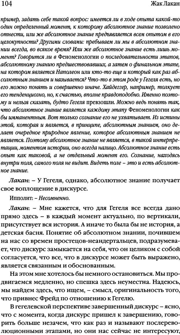 DJVU. Семинары. Книга 2. Я в теории Фрейда и в технике психоанализа. Лакан Ж. Страница 101. Читать онлайн