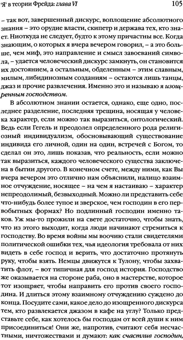 DJVU. Семинары. Книга 2. Я в теории Фрейда и в технике психоанализа. Лакан Ж. Страница 102. Читать онлайн
