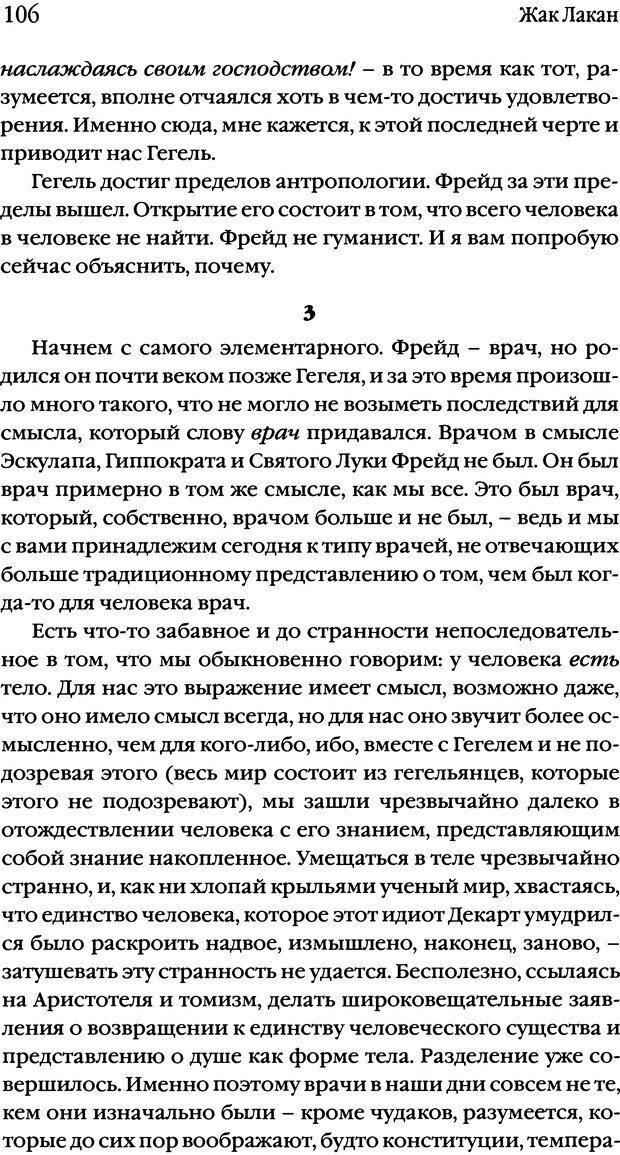 DJVU. Семинары. Книга 2. Я в теории Фрейда и в технике психоанализа. Лакан Ж. Страница 103. Читать онлайн