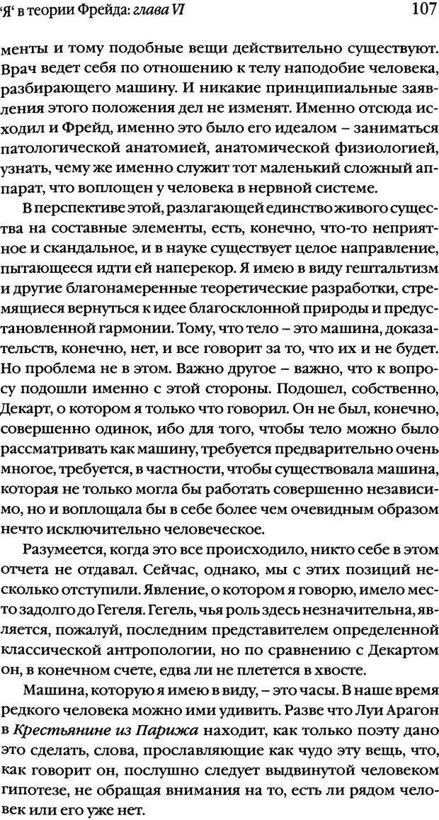 DJVU. Семинары. Книга 2. Я в теории Фрейда и в технике психоанализа. Лакан Ж. Страница 104. Читать онлайн