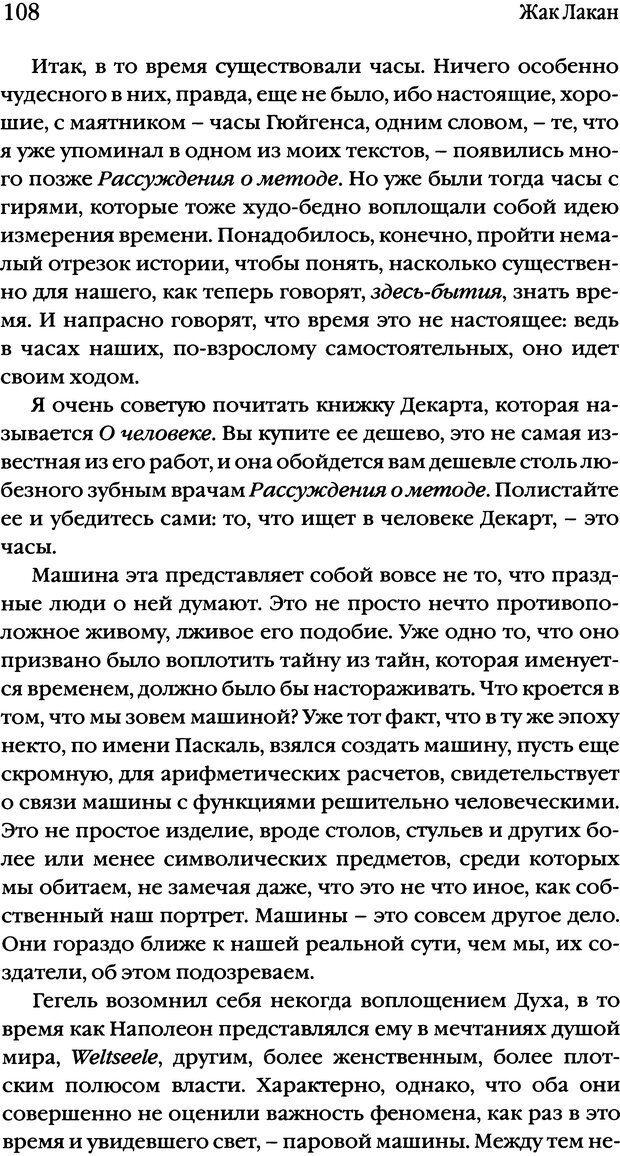 DJVU. Семинары. Книга 2. Я в теории Фрейда и в технике психоанализа. Лакан Ж. Страница 105. Читать онлайн