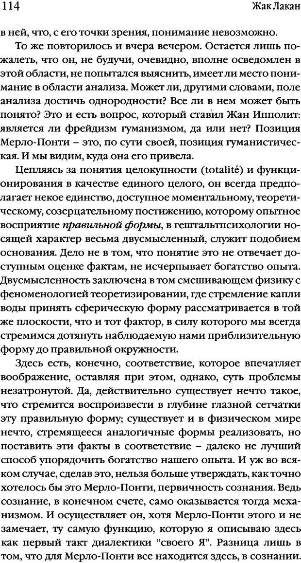DJVU. Семинары. Книга 2. Я в теории Фрейда и в технике психоанализа. Лакан Ж. Страница 111. Читать онлайн