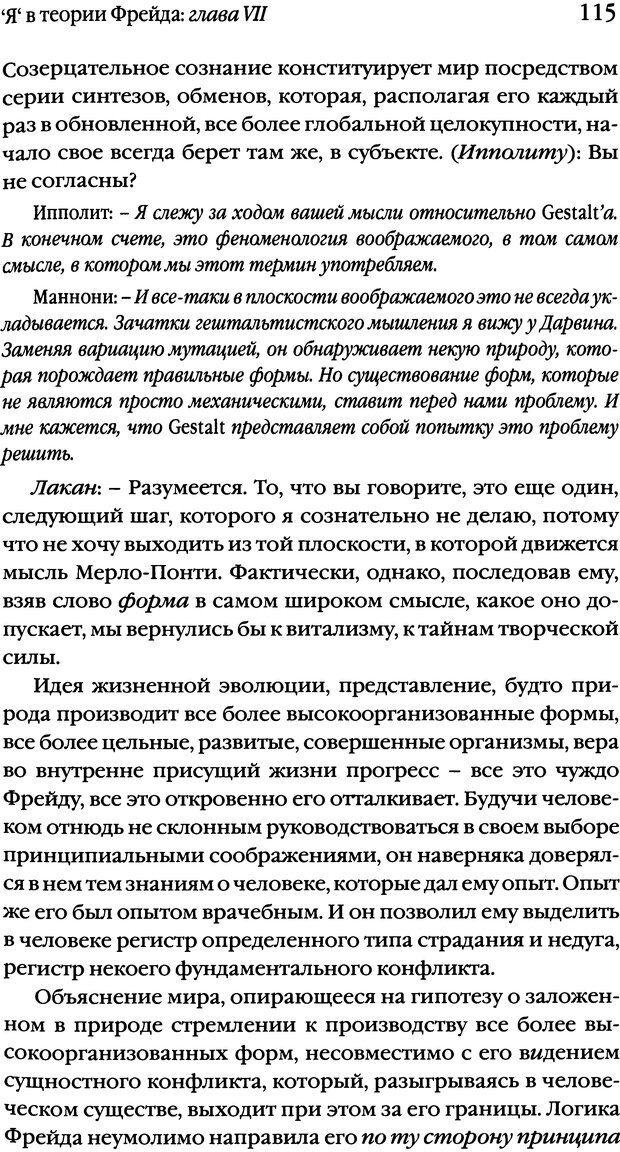 DJVU. Семинары. Книга 2. Я в теории Фрейда и в технике психоанализа. Лакан Ж. Страница 112. Читать онлайн