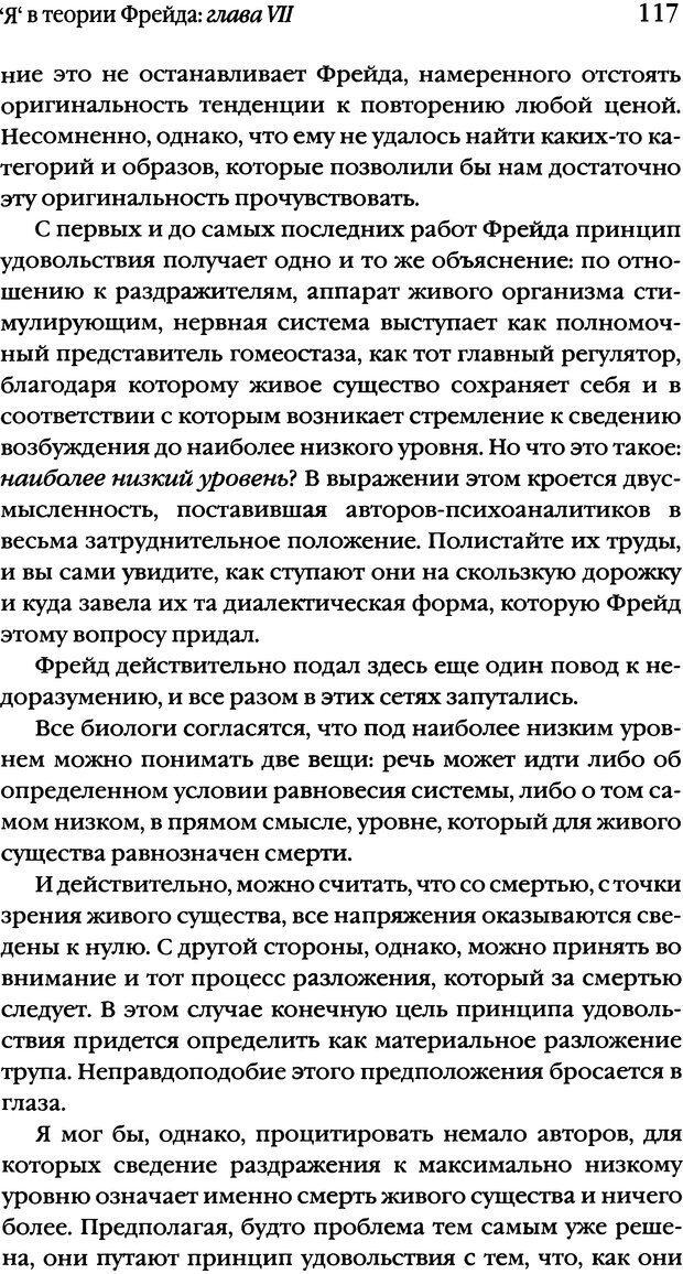 DJVU. Семинары. Книга 2. Я в теории Фрейда и в технике психоанализа. Лакан Ж. Страница 114. Читать онлайн