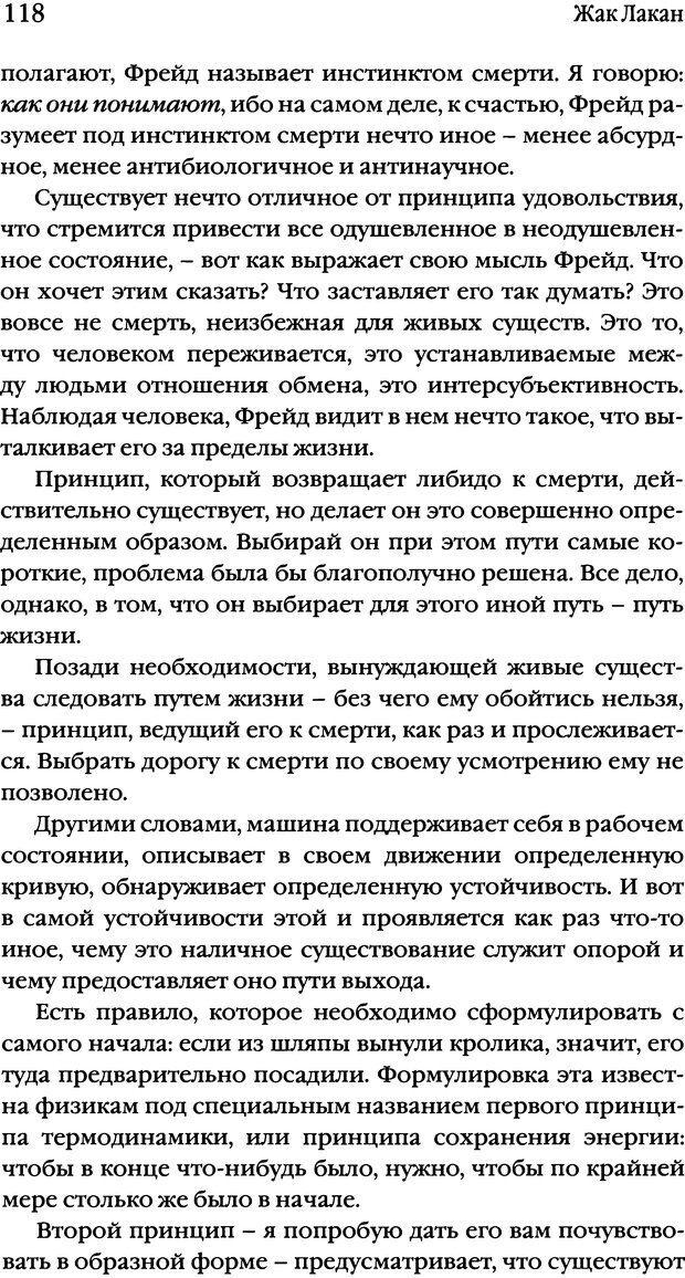 DJVU. Семинары. Книга 2. Я в теории Фрейда и в технике психоанализа. Лакан Ж. Страница 115. Читать онлайн