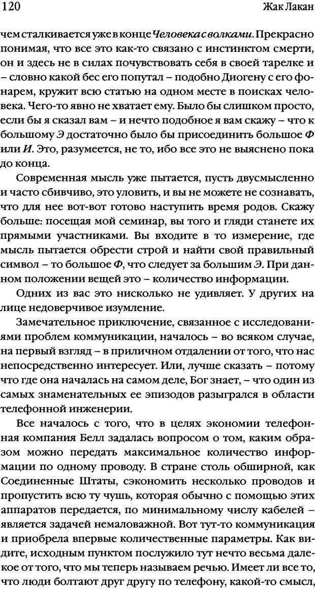 DJVU. Семинары. Книга 2. Я в теории Фрейда и в технике психоанализа. Лакан Ж. Страница 117. Читать онлайн