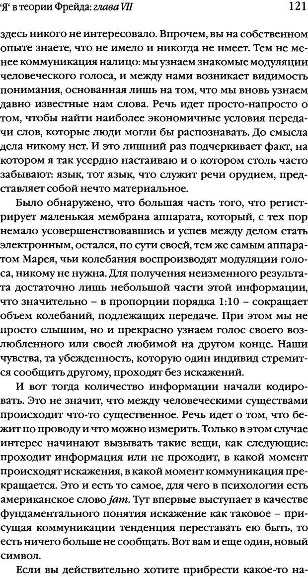 DJVU. Семинары. Книга 2. Я в теории Фрейда и в технике психоанализа. Лакан Ж. Страница 118. Читать онлайн