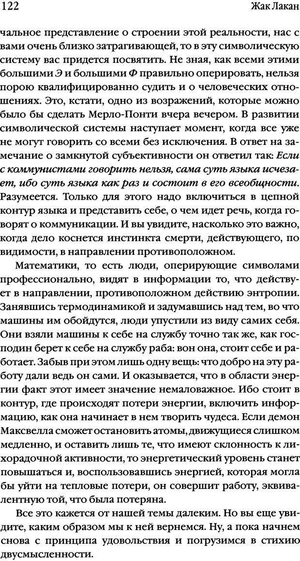 DJVU. Семинары. Книга 2. Я в теории Фрейда и в технике психоанализа. Лакан Ж. Страница 119. Читать онлайн