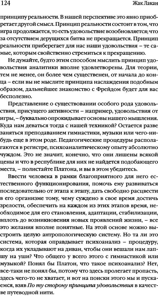 DJVU. Семинары. Книга 2. Я в теории Фрейда и в технике психоанализа. Лакан Ж. Страница 121. Читать онлайн