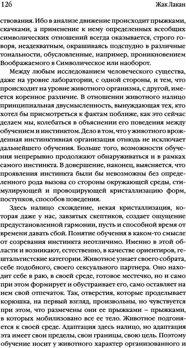 DJVU. Семинары. Книга 2. Я в теории Фрейда и в технике психоанализа. Лакан Ж. Страница 123. Читать онлайн