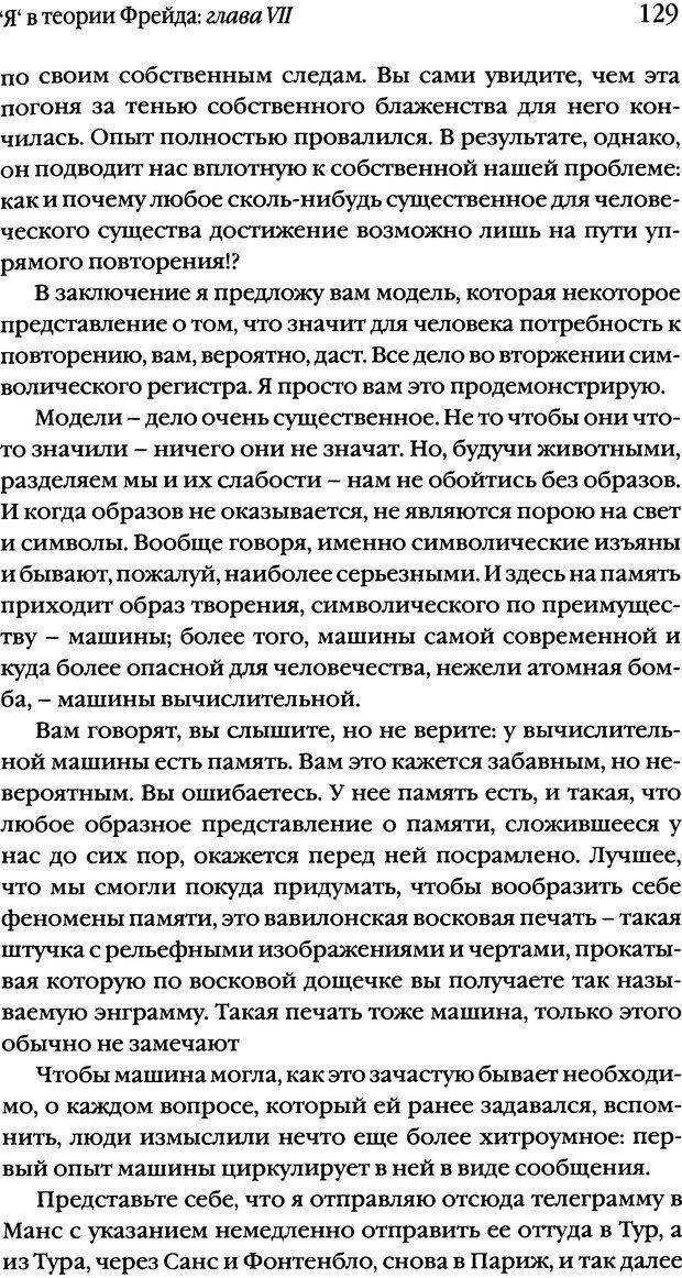 DJVU. Семинары. Книга 2. Я в теории Фрейда и в технике психоанализа. Лакан Ж. Страница 126. Читать онлайн