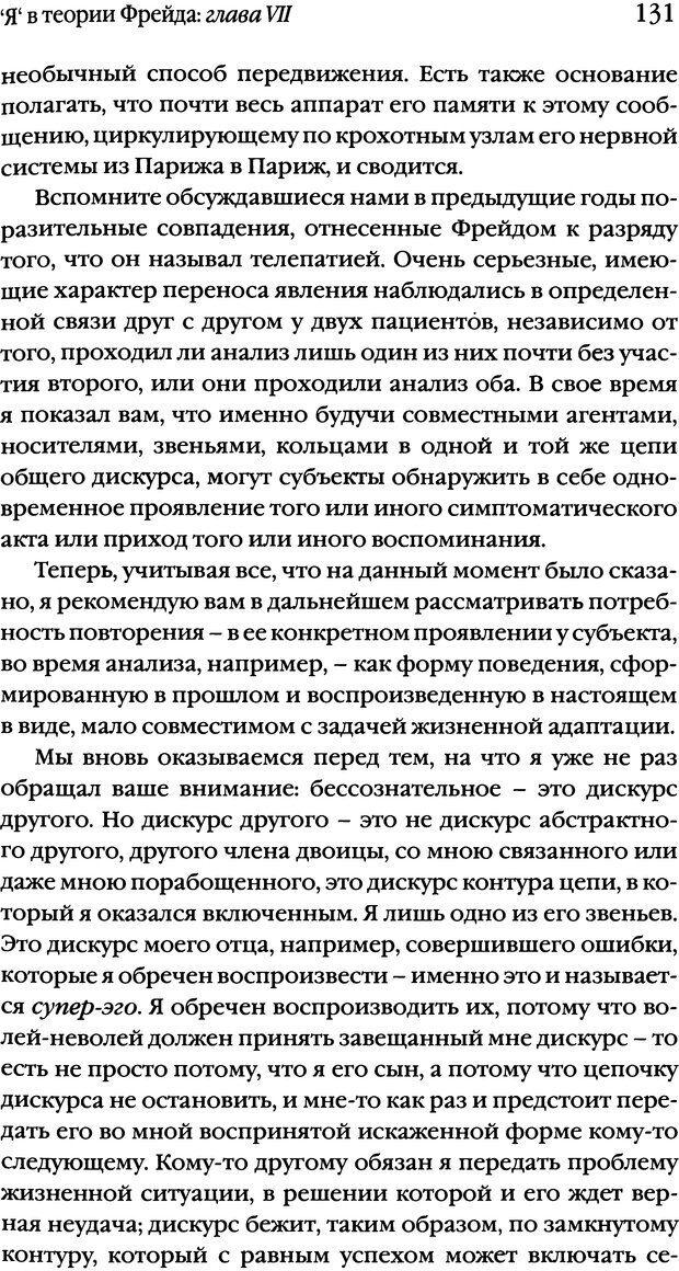 DJVU. Семинары. Книга 2. Я в теории Фрейда и в технике психоанализа. Лакан Ж. Страница 128. Читать онлайн