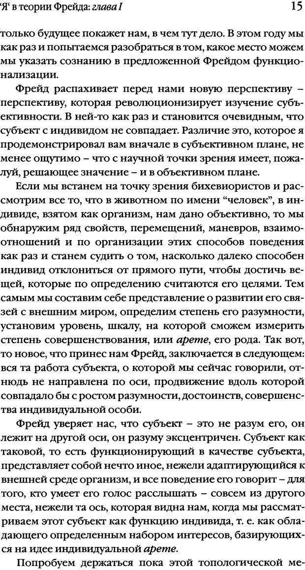 DJVU. Семинары. Книга 2. Я в теории Фрейда и в технике психоанализа. Лакан Ж. Страница 13. Читать онлайн