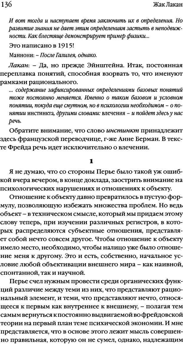 DJVU. Семинары. Книга 2. Я в теории Фрейда и в технике психоанализа. Лакан Ж. Страница 132. Читать онлайн