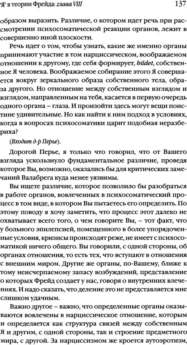 DJVU. Семинары. Книга 2. Я в теории Фрейда и в технике психоанализа. Лакан Ж. Страница 133. Читать онлайн