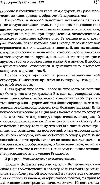 DJVU. Семинары. Книга 2. Я в теории Фрейда и в технике психоанализа. Лакан Ж. Страница 135. Читать онлайн