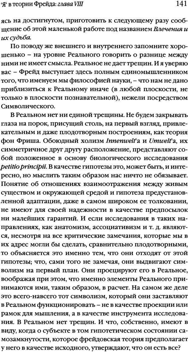 DJVU. Семинары. Книга 2. Я в теории Фрейда и в технике психоанализа. Лакан Ж. Страница 137. Читать онлайн