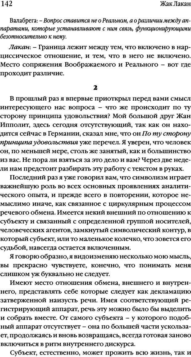 DJVU. Семинары. Книга 2. Я в теории Фрейда и в технике психоанализа. Лакан Ж. Страница 138. Читать онлайн