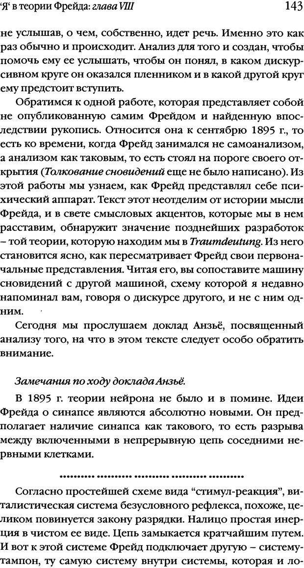 DJVU. Семинары. Книга 2. Я в теории Фрейда и в технике психоанализа. Лакан Ж. Страница 139. Читать онлайн