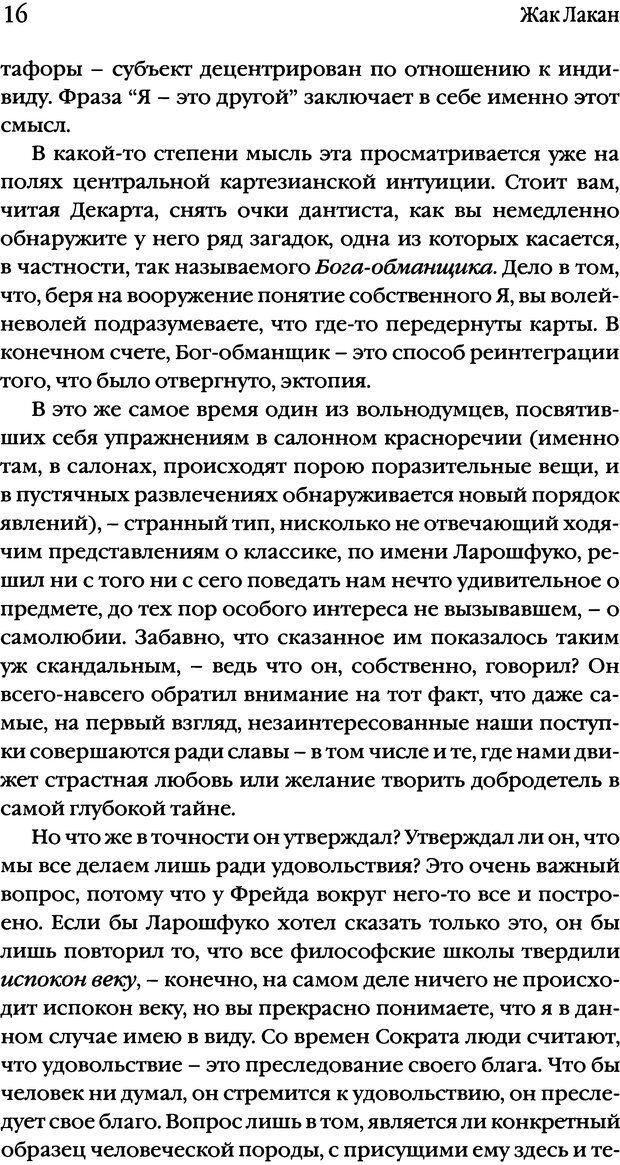 DJVU. Семинары. Книга 2. Я в теории Фрейда и в технике психоанализа. Лакан Ж. Страница 14. Читать онлайн