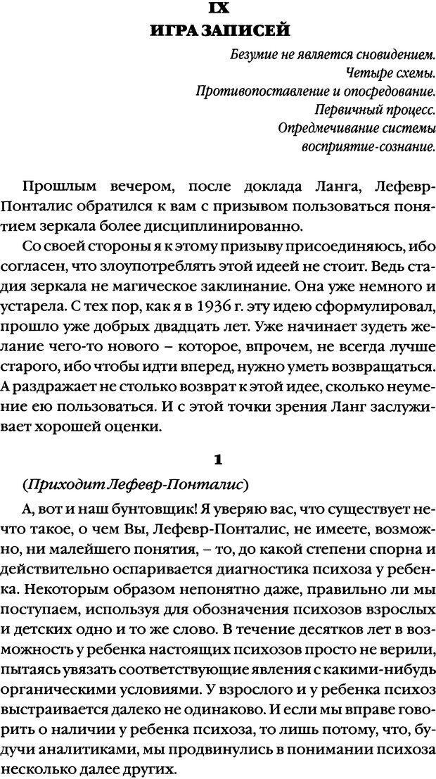 DJVU. Семинары. Книга 2. Я в теории Фрейда и в технике психоанализа. Лакан Ж. Страница 143. Читать онлайн