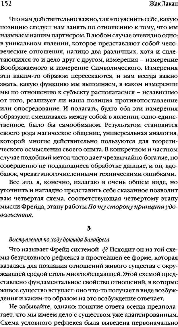 DJVU. Семинары. Книга 2. Я в теории Фрейда и в технике психоанализа. Лакан Ж. Страница 148. Читать онлайн