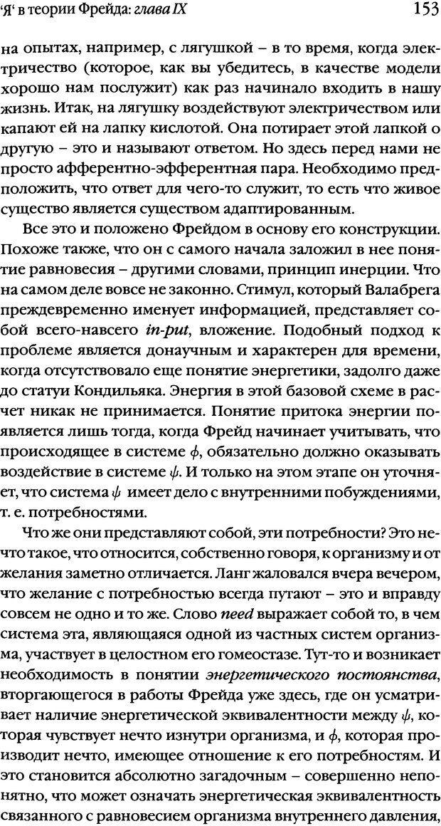 DJVU. Семинары. Книга 2. Я в теории Фрейда и в технике психоанализа. Лакан Ж. Страница 149. Читать онлайн