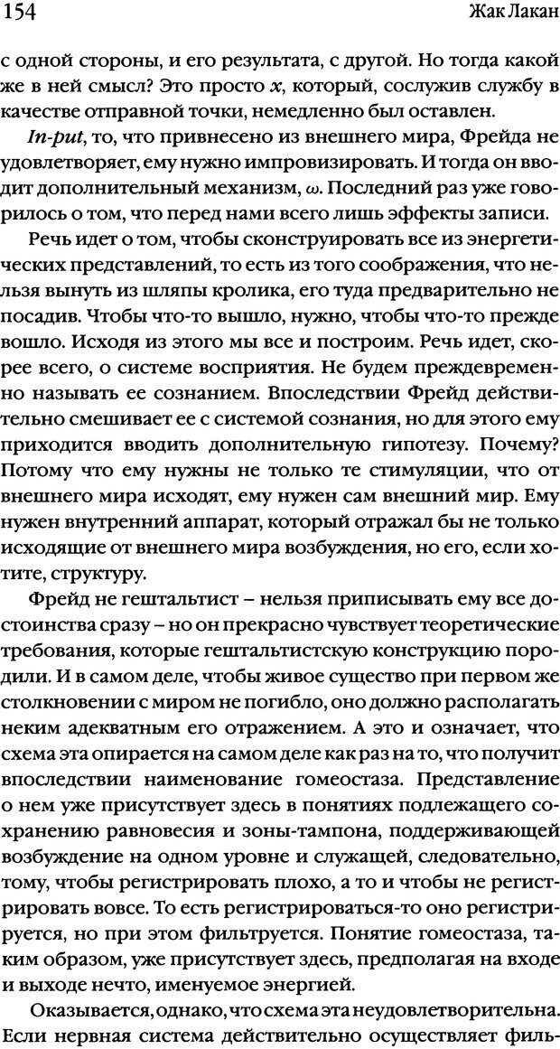 DJVU. Семинары. Книга 2. Я в теории Фрейда и в технике психоанализа. Лакан Ж. Страница 150. Читать онлайн