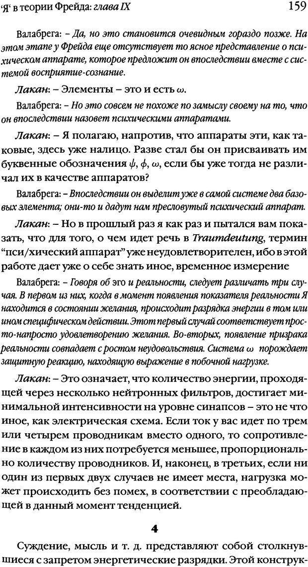 DJVU. Семинары. Книга 2. Я в теории Фрейда и в технике психоанализа. Лакан Ж. Страница 155. Читать онлайн