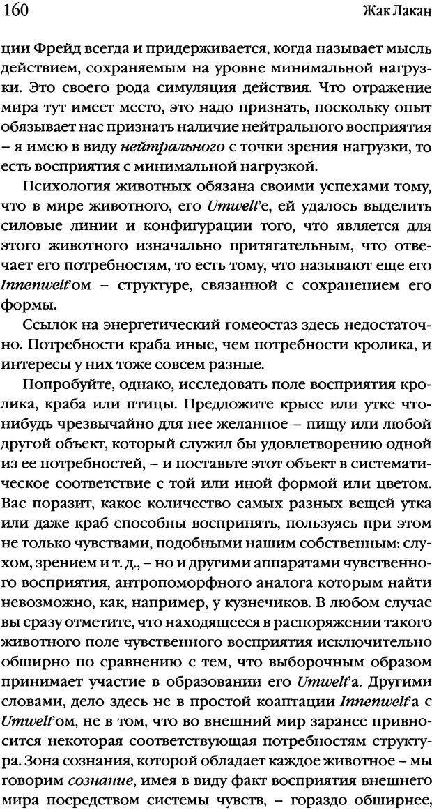 DJVU. Семинары. Книга 2. Я в теории Фрейда и в технике психоанализа. Лакан Ж. Страница 156. Читать онлайн