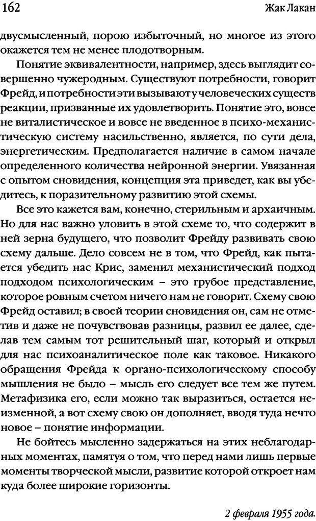 DJVU. Семинары. Книга 2. Я в теории Фрейда и в технике психоанализа. Лакан Ж. Страница 158. Читать онлайн