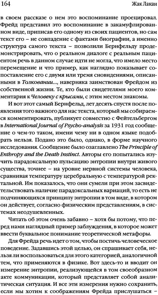 DJVU. Семинары. Книга 2. Я в теории Фрейда и в технике психоанализа. Лакан Ж. Страница 160. Читать онлайн