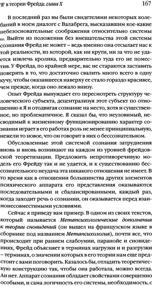 DJVU. Семинары. Книга 2. Я в теории Фрейда и в технике психоанализа. Лакан Ж. Страница 163. Читать онлайн
