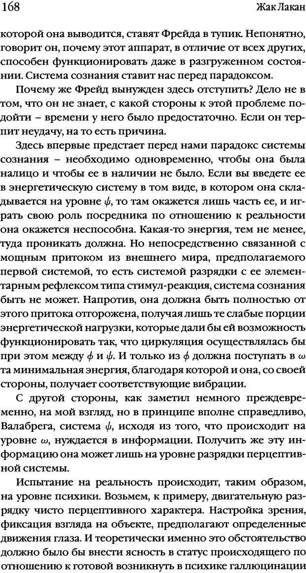 DJVU. Семинары. Книга 2. Я в теории Фрейда и в технике психоанализа. Лакан Ж. Страница 164. Читать онлайн