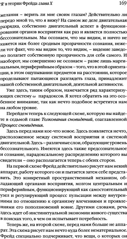 DJVU. Семинары. Книга 2. Я в теории Фрейда и в технике психоанализа. Лакан Ж. Страница 165. Читать онлайн