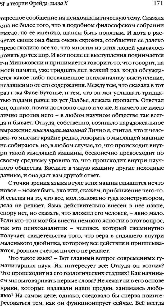 DJVU. Семинары. Книга 2. Я в теории Фрейда и в технике психоанализа. Лакан Ж. Страница 167. Читать онлайн