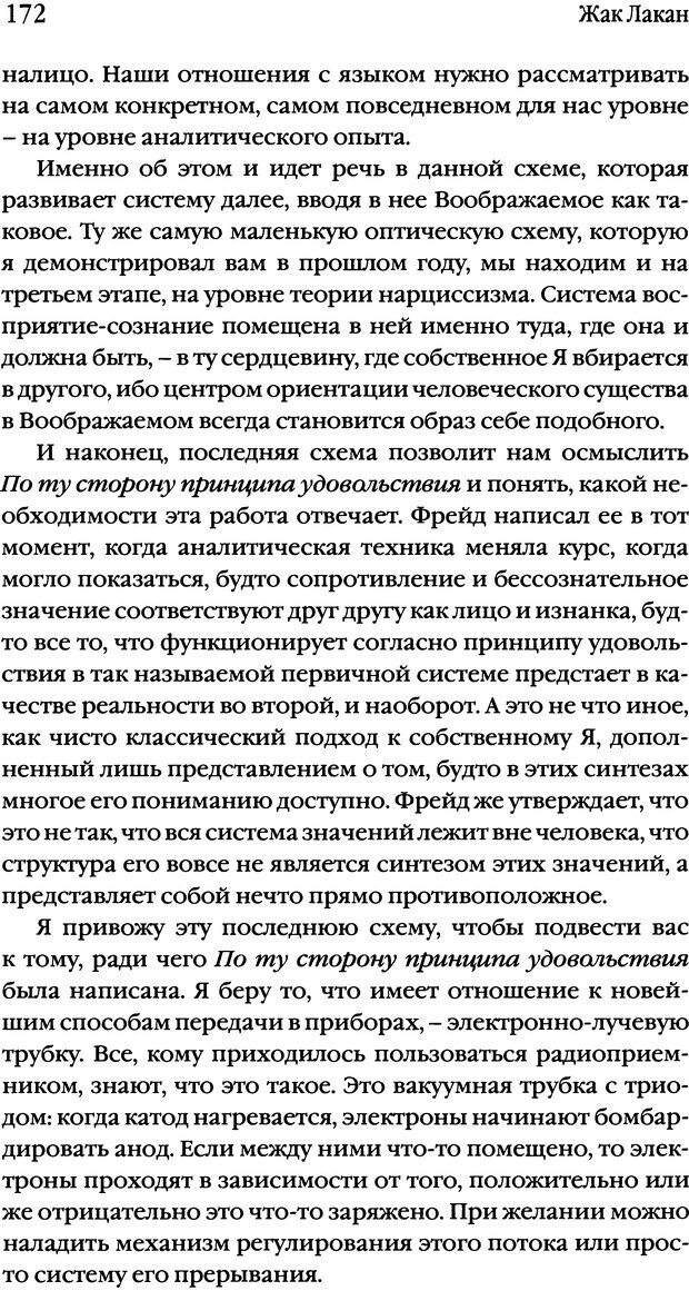 DJVU. Семинары. Книга 2. Я в теории Фрейда и в технике психоанализа. Лакан Ж. Страница 168. Читать онлайн