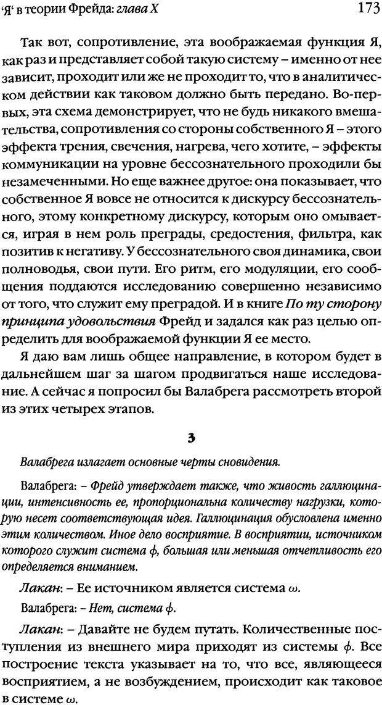 DJVU. Семинары. Книга 2. Я в теории Фрейда и в технике психоанализа. Лакан Ж. Страница 169. Читать онлайн