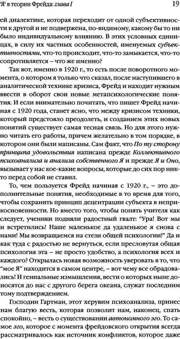 DJVU. Семинары. Книга 2. Я в теории Фрейда и в технике психоанализа. Лакан Ж. Страница 17. Читать онлайн