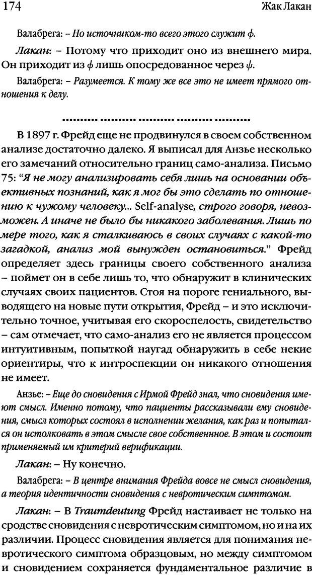 DJVU. Семинары. Книга 2. Я в теории Фрейда и в технике психоанализа. Лакан Ж. Страница 170. Читать онлайн