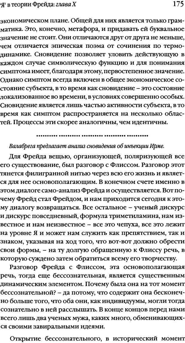 DJVU. Семинары. Книга 2. Я в теории Фрейда и в технике психоанализа. Лакан Ж. Страница 171. Читать онлайн