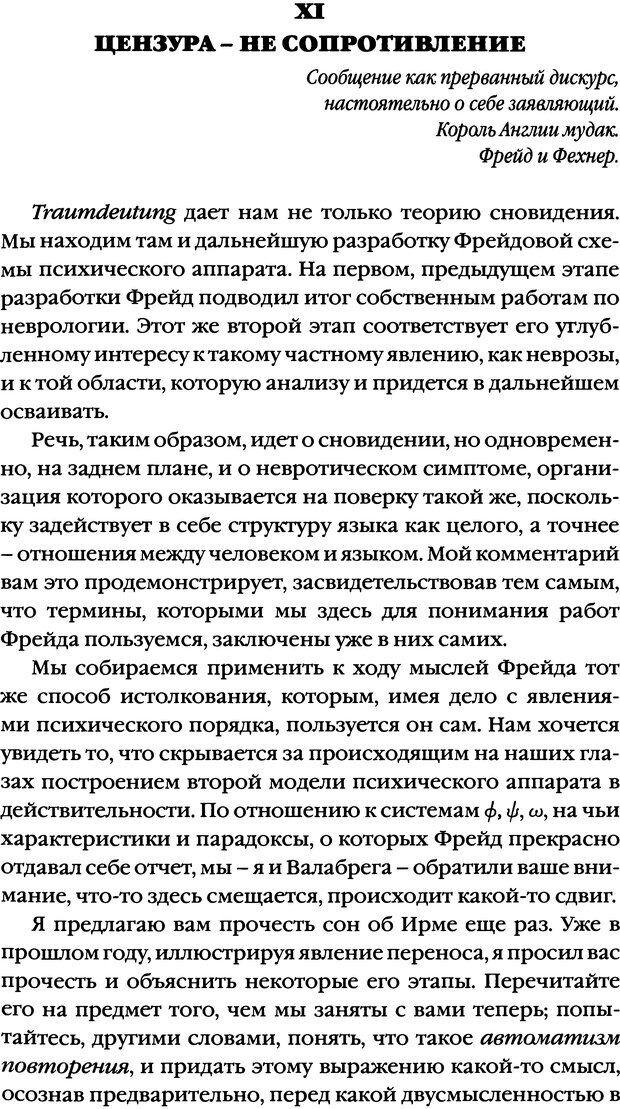 DJVU. Семинары. Книга 2. Я в теории Фрейда и в технике психоанализа. Лакан Ж. Страница 173. Читать онлайн