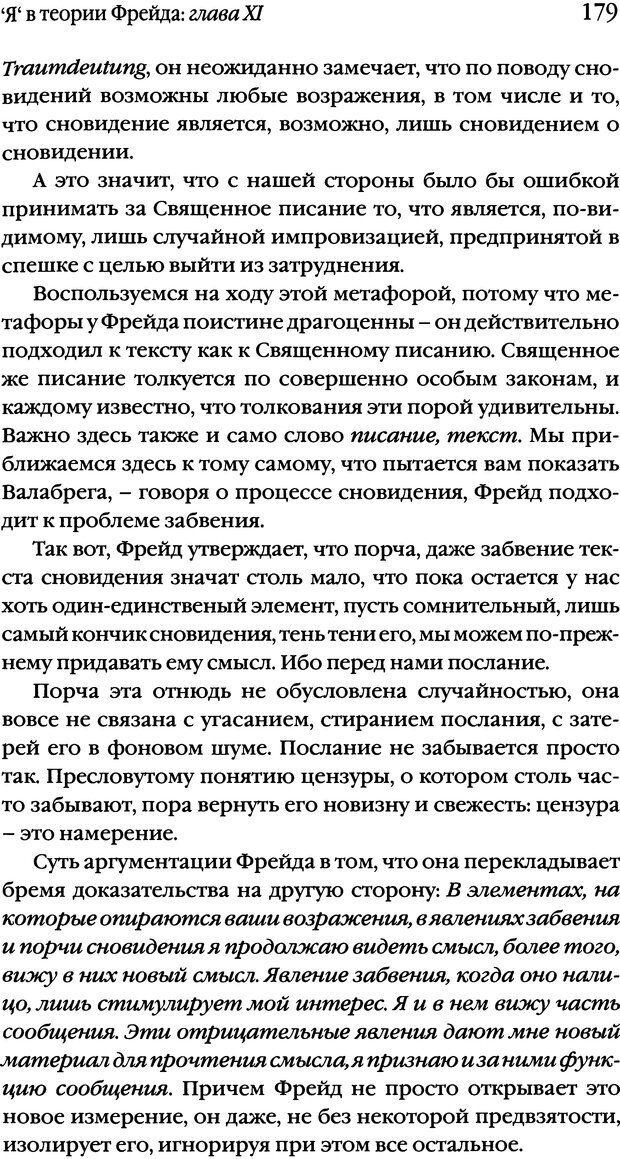 DJVU. Семинары. Книга 2. Я в теории Фрейда и в технике психоанализа. Лакан Ж. Страница 175. Читать онлайн